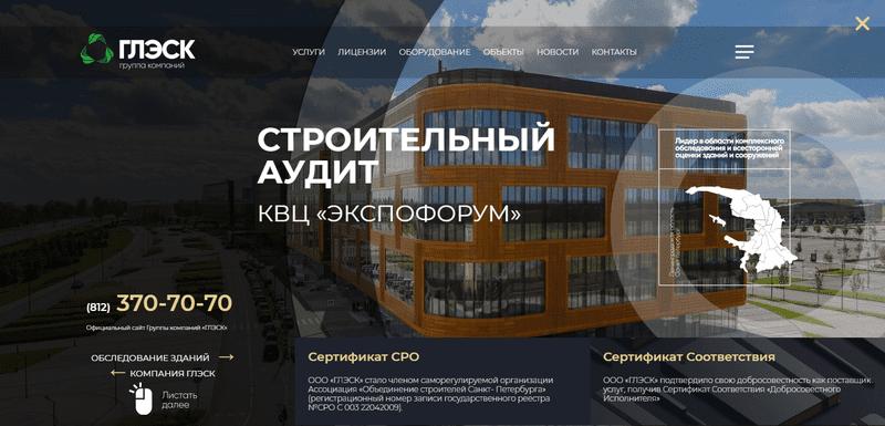 info-glesk-ru-2020-02-07-09_49_22