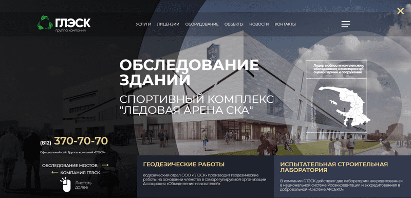 info-glesk-ru-2020-02-07-09_59_16