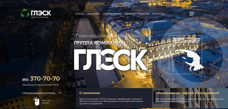 info-glesk-ru-2020-02-07-09_59_58