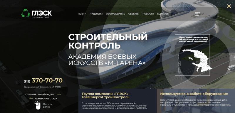 info-glesk-ru-2020-02-07-10_00_28