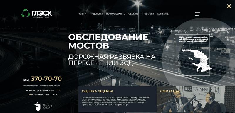 info-glesk-ru-2020-02-07-10_00_58